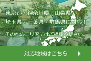 東京都・神奈川県・山梨県・埼玉県・千葉県・群馬県に対応!
